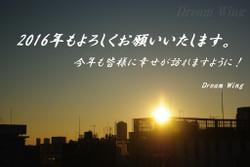 20160101_2016hatu_02_